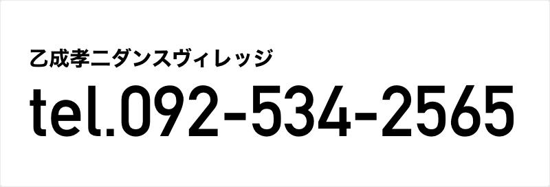 乙成孝二ダンスヴィレッジ  tel.092-534-2565