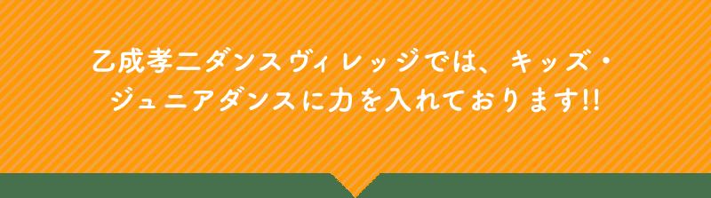 乙成孝二ダンスヴィレッジでは、キッズ・ジュニアダンスに力を入れております!!