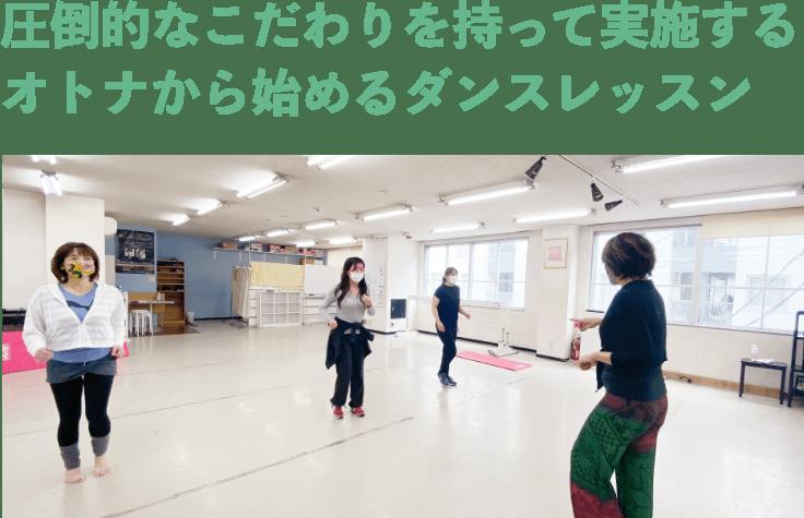 圧倒的なこだわりを持って実施するオトナから始めるダンスレッスン