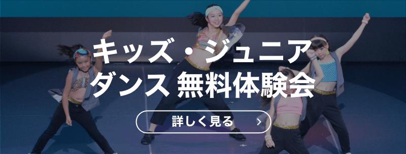 キッズ・ジュニアダンス無料体験会